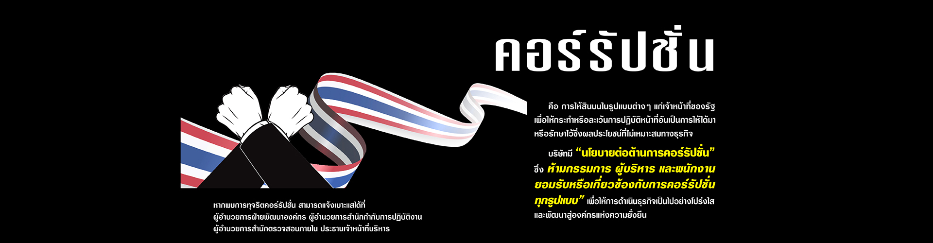 https://www.navakij.co.th/irfile/FilesUpload/jpg/Banner_คอร์รัปชั่น-20200528102032.jpg