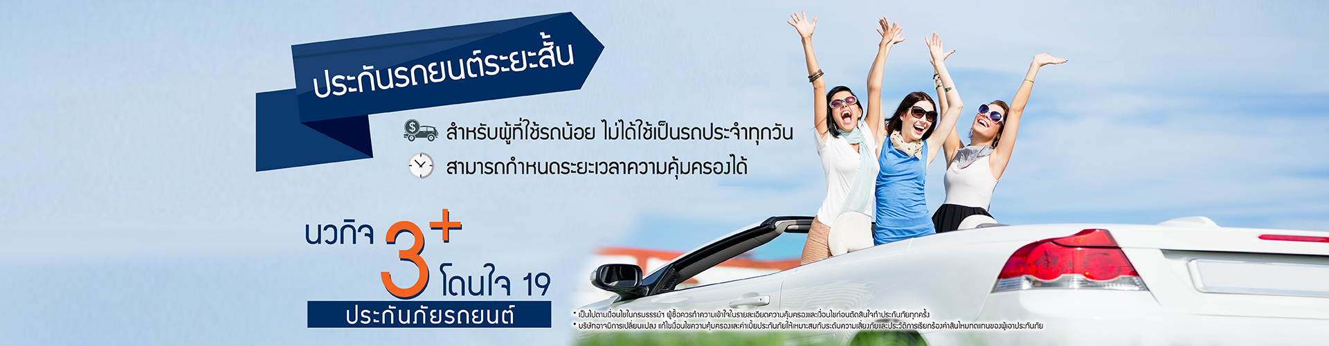 https://www.navakij.co.th/irfile/FilesUpload/jpg/Banner_3+โดนใจ-20200609163332.jpg